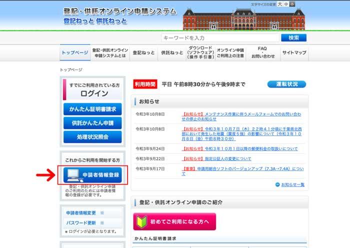 「申請者情報登録」を選択する