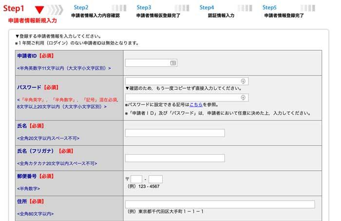 申請者情報の入力画面