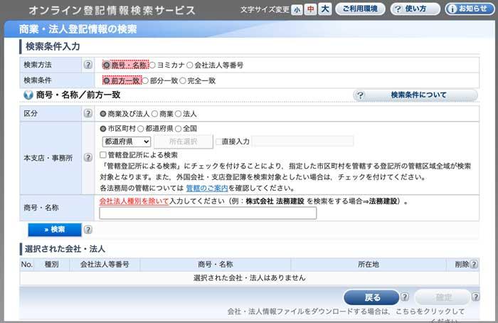 商業・法人登記情報の検索画面